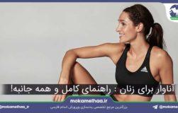 آناوار برای زنان