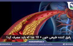 رقیق کننده طبیعی خون