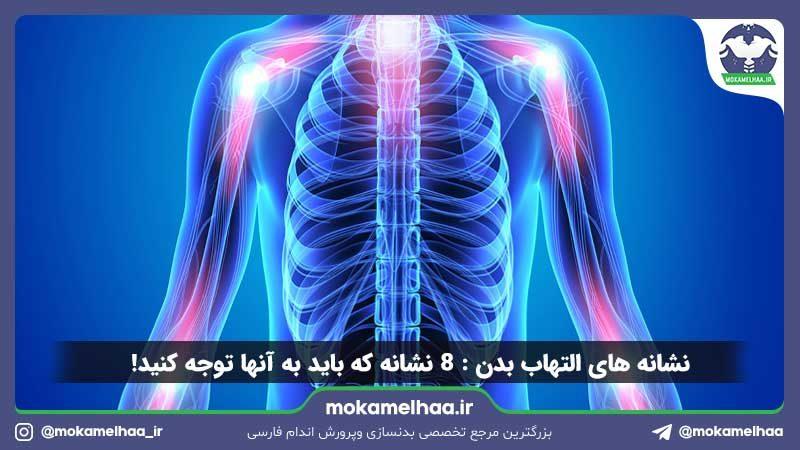 نشانه های التهاب بدن