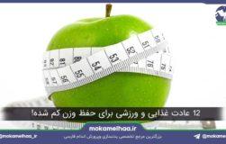 تثبیت وزن بعد از رژیم