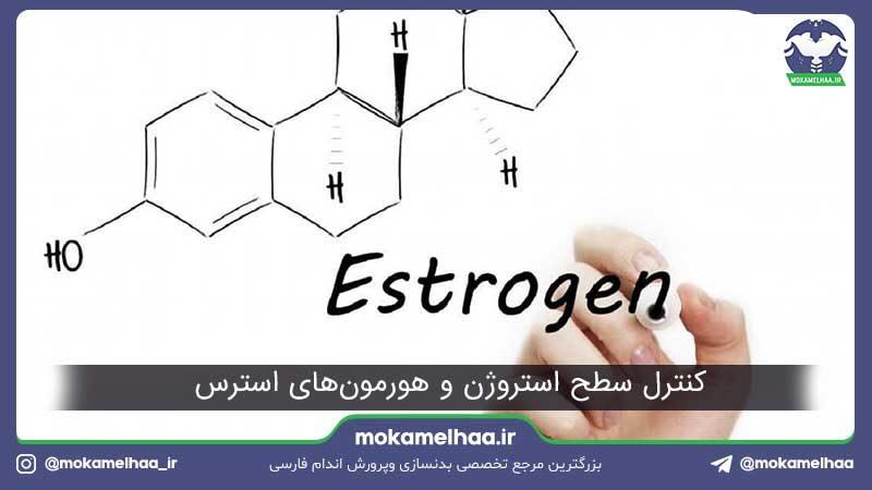کنترل سطح استروژن
