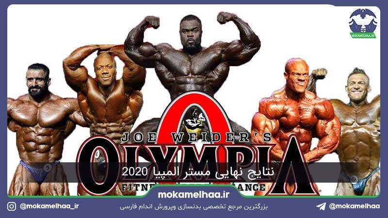 نتایج نهایی مستر المپیا 2020
