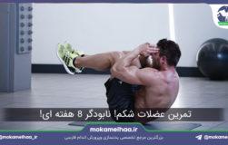 تمرین عضلات شکم