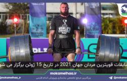 مسابقات قویترین مردان جهان 2021