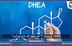 DHEA چیست
