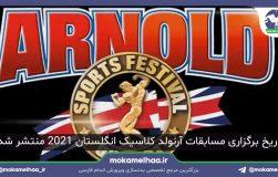 جشنواره ورزشی آرنولد کلاسیک انگلستان