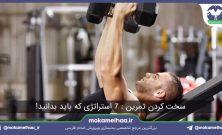 سخت کردن تمرین