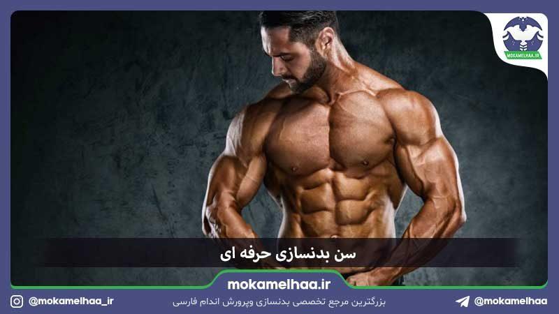 سن بدن سازی حرفه ای