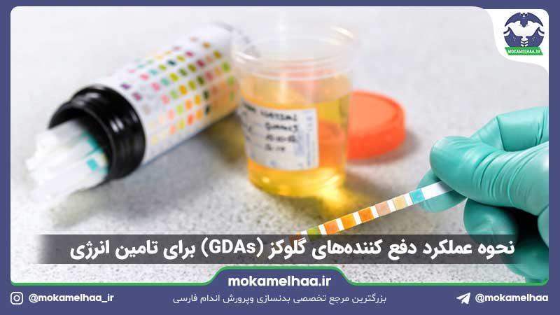 دفع کنندههای گلوکز