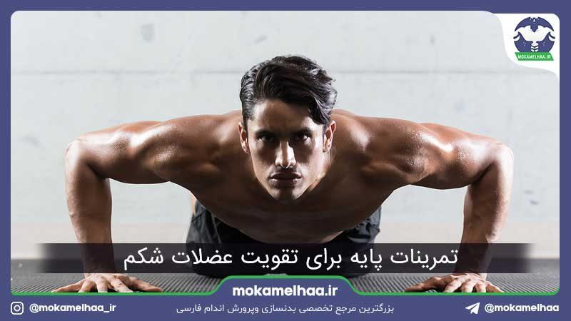 تمرینات پایه برای تقویت عضلات شکم