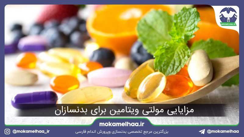 مولتی ویتامین برای بدنسازان