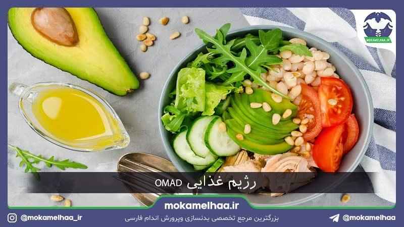 رژیم غذایی OMAD