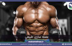 عضله سازی طبیعی