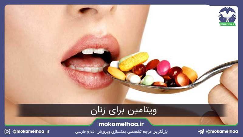 ویتامین برای زنان