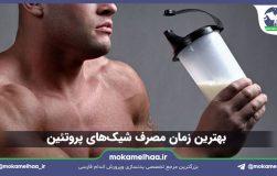 بهترین زمان مصرف شیک پروتئین