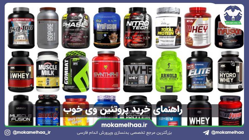 راهنمای خرید پروتئین وی خوب
