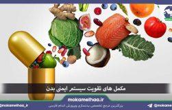 مکمل های تقویت سیستم ایمنی بدن