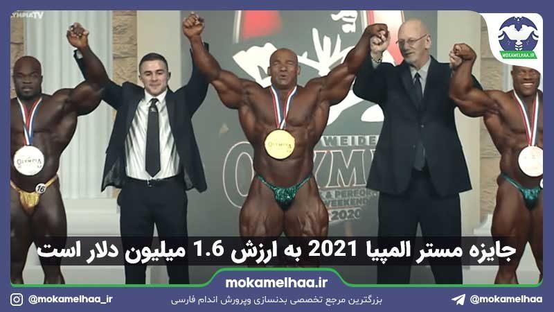 جایزه مستر المپیا 2021