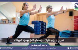 تمرین پا برای بانوان