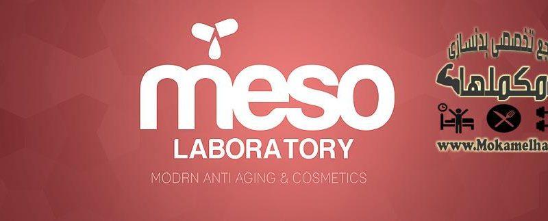 معرفی کمپانی meso و محصولات,سی جسی مزو,سی جی سی meso,آی جی آف meso,پپتید های meso,Igf-1 meso,ghrp-6 meso,mgf meso,sermolin meso,impamorlin meso,folstatin meso,قیمت پپتید های meso,فروشنده پپتید های meso labs,TB-500,خرید پپتید,بدنسازی